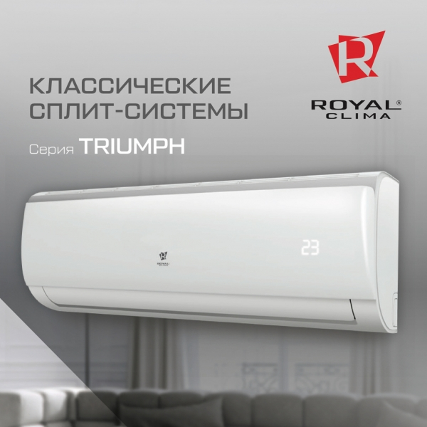 Royal Clima TRIUMPH RC-T25HN